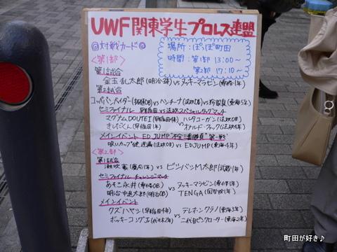 2009101051 学生プロレス@ぽっぽ町田
