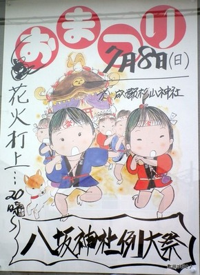 2012060324b成瀬杉山神社 夏祭り・花火大会