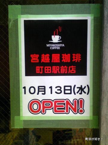 2010091146宮越屋珈琲 町田駅前店
