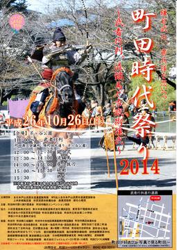 2014101007町田時代祭り2014