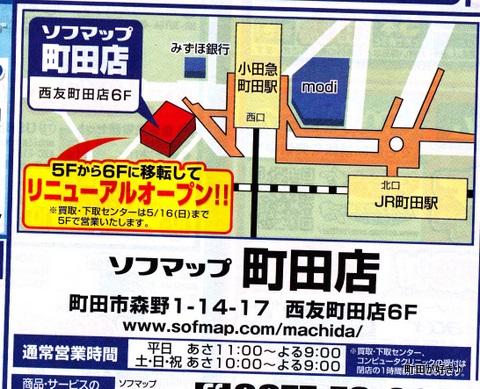 2010042302ソフマップ町田店リニューアルオープン