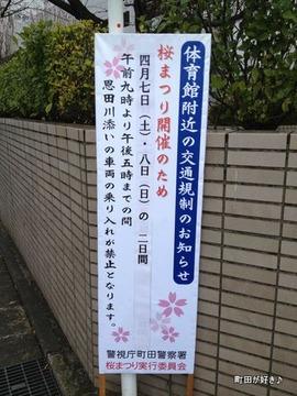 2012033169体育館附近の交通規制のお知らせ