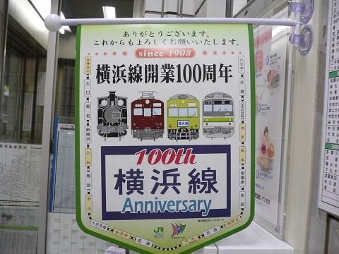 2008081717.jpg 横浜線開業100周年フラッグ