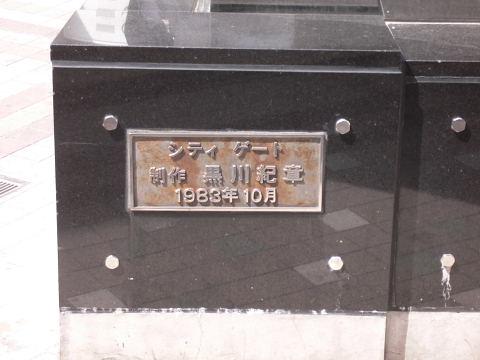 2009051017.jpg ミーナ町田 黒川紀章