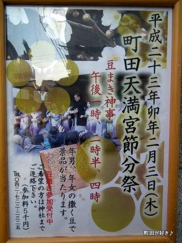 20110122010町田天満宮節分祭
