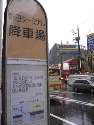 2009042501.jpg 町田ターミナル降車場