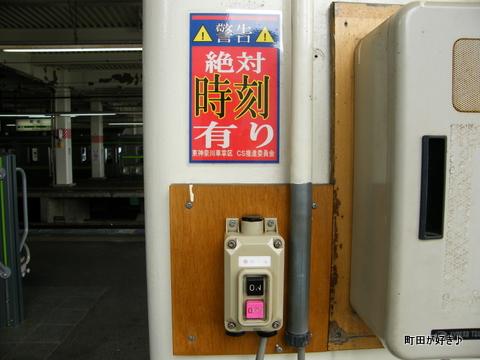 20100206099JR東日本横浜線町田駅