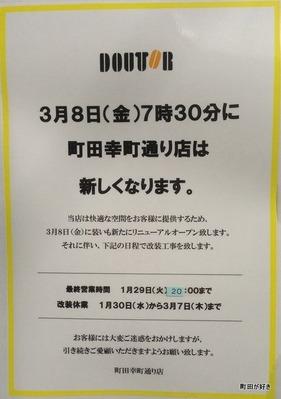 「ドトールコーヒー町田幸町通り店」改装工事中・・・