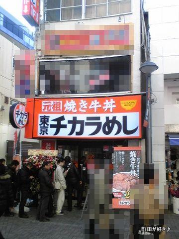 2011121718東京チカラめし 町田1号店