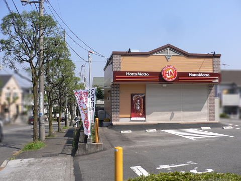 2009082905.jpg ほっともっと 町田南成瀬店 9/1(火)オープン予定