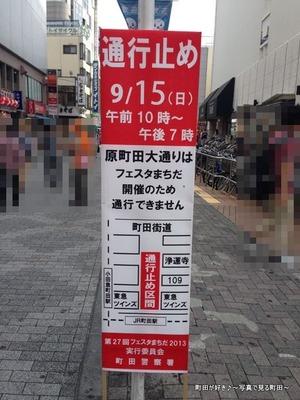 20130907079/15(日)、原町田大通りはフェスタまちだ