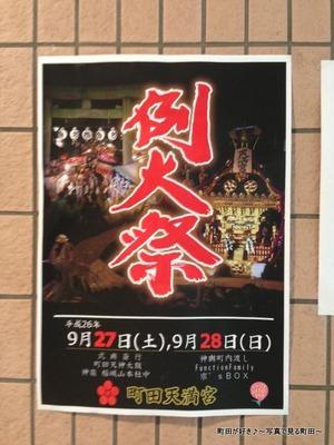 20140906049/27(土)28(日)は、町田天満宮の例大祭