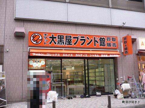 2009101709 大黒屋ブランド&チケット町田店