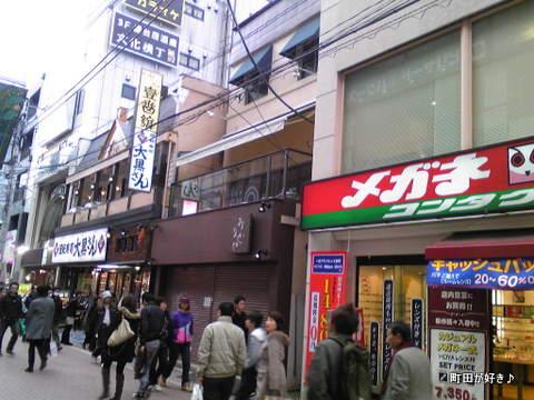 2009112910カフェみどりや 閉店