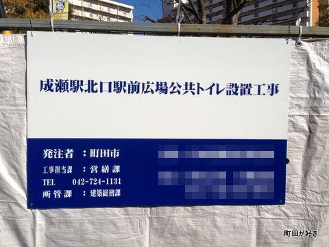 2013012601成瀬駅北口駅前広場公共トイレ設置工事