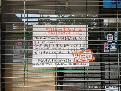 2013070602文具のなかじま成瀬店、2013年6月30日を持って閉店