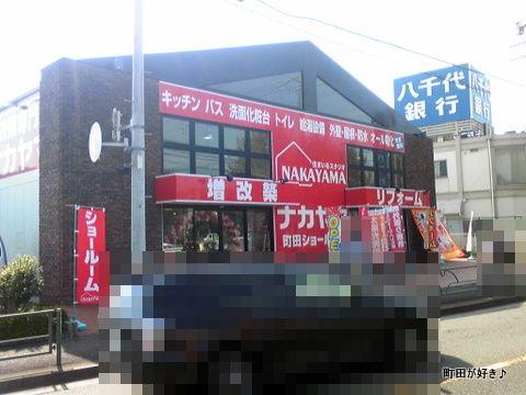 2011101005リフォームのナカヤマ 町田ショールーム