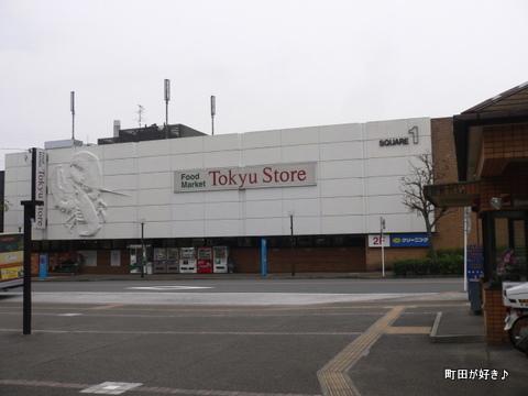 2009102403 つくし野東急ストア