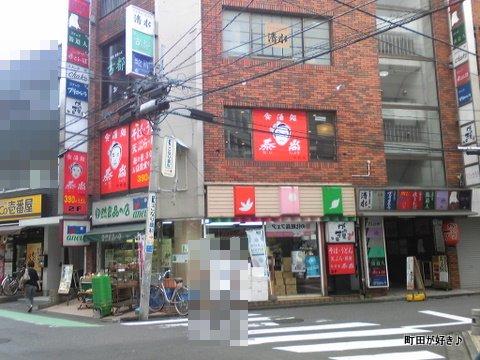 2010052242泰尚町田店中町店