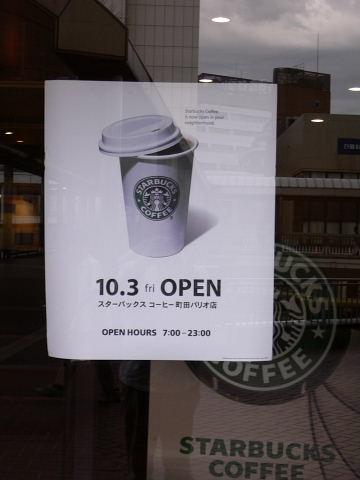 2008092745.jpg スターバックスコーヒー 町田パリオ店