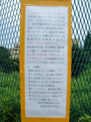 2009071160.jpg 木曽団地花火大会