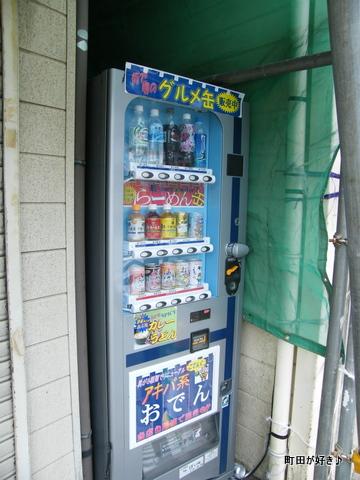 2010051625玉川学園グルメ缶自動販売機