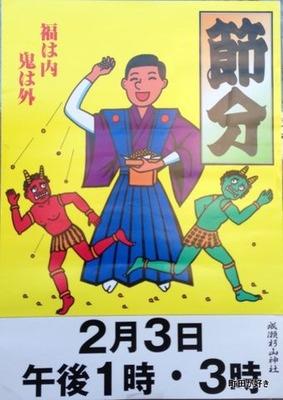 2013012604b節分@成瀬杉山神社