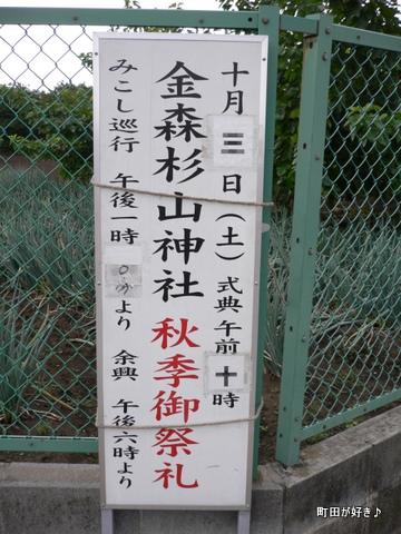 2009092207 金森杉山神社 秋季御祭礼