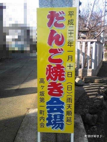 2010010303高ヶ坂熊野神社だんご焼き