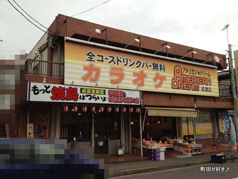 2012022635新しいお店がオープン@成瀬駅南口
