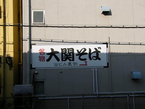 20090221100.jpg 名物 大関そば