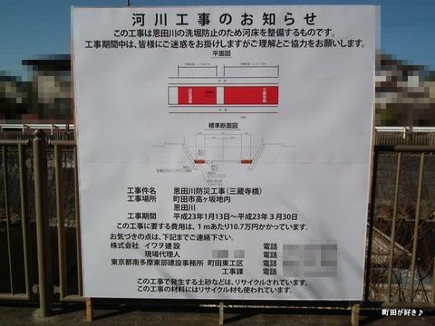 20110122001恩田川防災工事