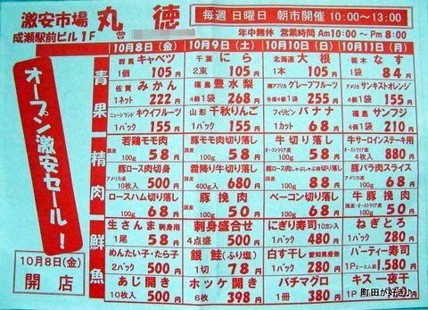 2010101001b激安市場丸徳