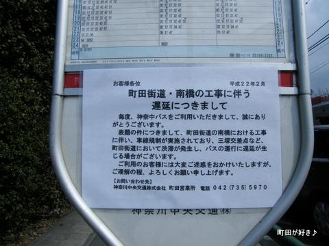 2010022130町田街道・南橋工事