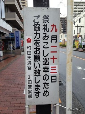 2012090204平成二十四年 町田天満宮 例大祭