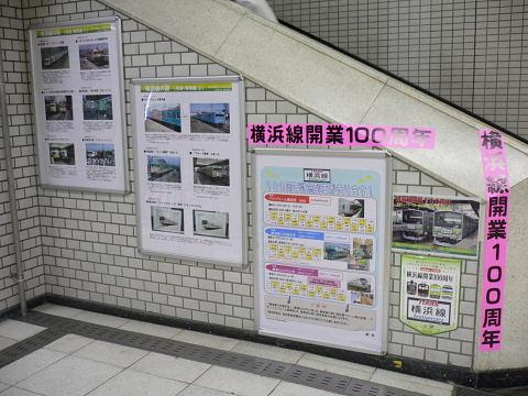 2008091309.jpg 横浜線開業100周年