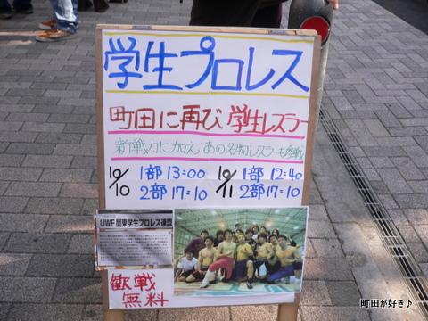 2009101046 学生プロレス@ぽっぽ町田