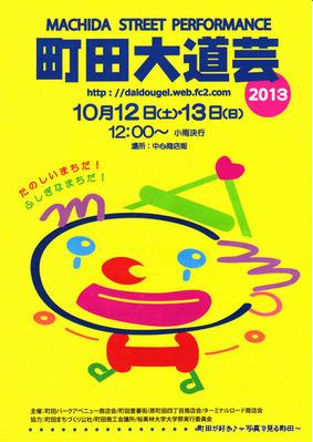2013101231町田大道芸2013