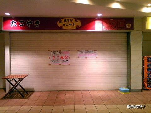 2011112312たこ焼き屋@町田ターミナルプラザ