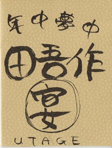 2008072801.jpg 年中夢中 田吾作
