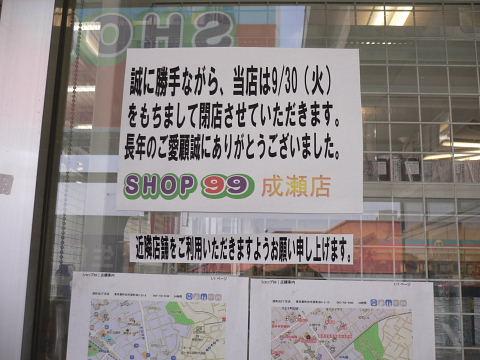 2008091302.jpg ショップ99 成瀬店 9/30閉店