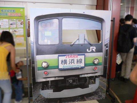 2008092328.jpg 横浜線開業100周年イベント(JR小机駅)