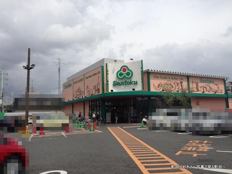 2013040637三徳成瀬店