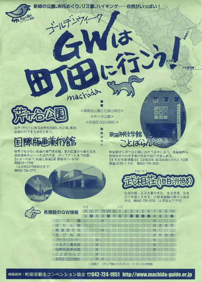 2009042801.jpg GWは町田に行こう!