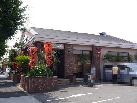2009062738.jpg 横濱家 成瀬店