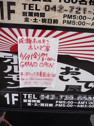 20090613003.jpg 成瀬ホルモンおいで屋 6/19(金)オープン