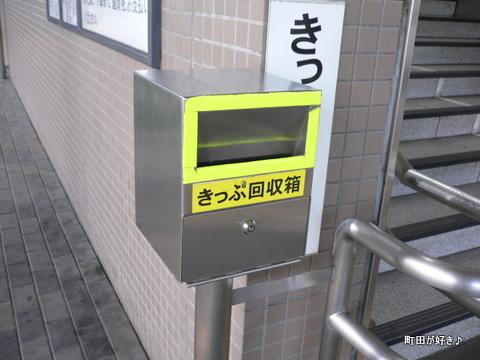 2009110170 こどもの国線 長津田駅