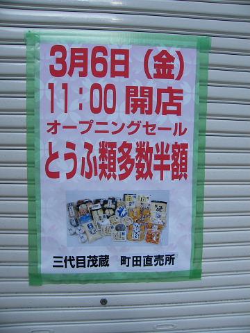 20090221090.jpg 三代目茂蔵 町田直売所 3/6(金)オープン予定