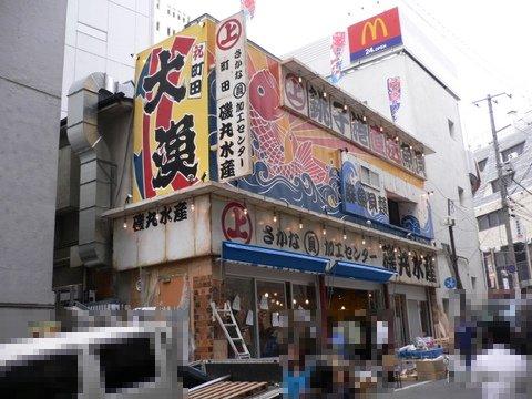 2009092742 磯丸水産 町田店