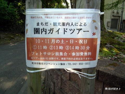 2010102333薬師池公園
